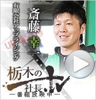 栃木の社長.tv