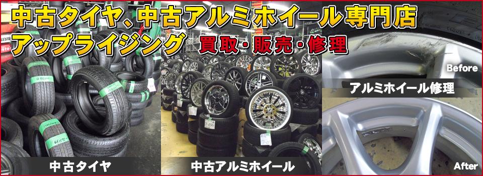 栃木と群馬で中古タイヤ販売、アルミホイール買取、アルミホイール修理ならアップライジング