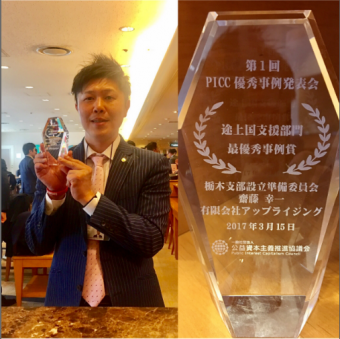 PICC受賞