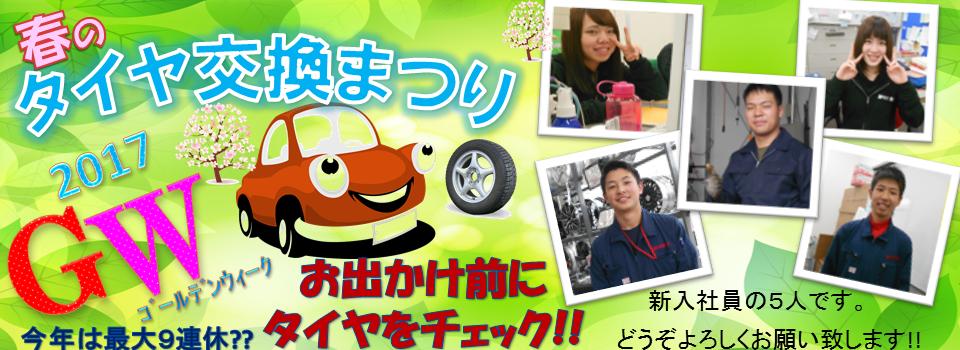 栃木と群馬と茨城で中古タイヤ販売、アルミホイール買取、アルミホイール修理ならアップライジング